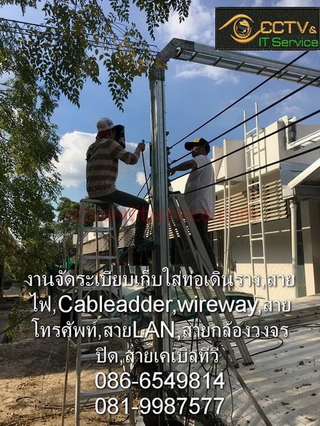 เชียงใหม่ งานจัดระเบียบเก็บสายใส่ท่อเดินราง,สายไฟ,Cable ladder,wireway,สายโทรศัพท์,สายLAN,สายกล้องวงจรปิด,สายเคเบิลทีวี รพ.ลำพูน