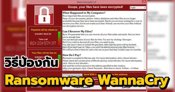 วิธีป้องกัน Ransomware WannaCry เบื้องต้น ทำได้ด้วยตัวเอง[ค้ดลอกจาก kapook.com ขอขอบคุณ]